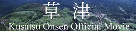 Kusatsu Onsen Official Movie